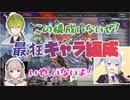 【APEX】最狂のキャラ構成!【にじさんじ _ 樋口楓_エルフのえる_渋谷ハジメ】