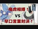 【LG1期生】竜虎相搏!ストルvsベル 早口言葉対決!