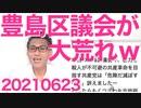 豊島区議会が私のせいで大荒れwww/最高裁判決「夫婦同姓規定は合憲」/NHK、15年ぶりに支払率低下 20210623