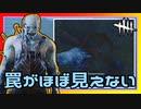 【DbD】トラッパーの罠があまりにも見えなさすぎる #61【Dead by Daylight:キラー(トラッパー)】