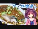 第70位:【東北きりたん】セイロキッチン27【サバ味噌蒸し】
