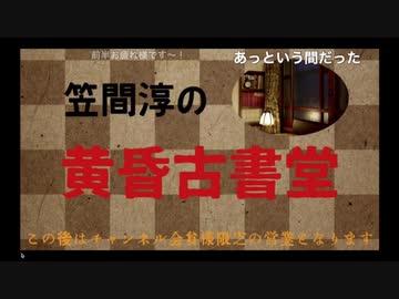 第35回 笠間淳の黄昏古書堂 前半