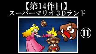 スーパーマリオ3Dランド実況 part11【ノンケのマリオゲームツアー】