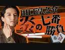 田口淳之介炎の七番勝負~第二戦~1回戦