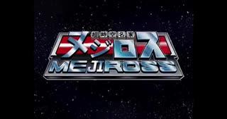【ウマ娘】超時空名家 メジロス【MAD】