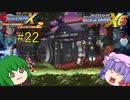 【ロックマンX6】パッチュマンX6 #22 【ロックマンX アニバーサリー コレクション】【ゆっくり実況】