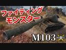 第84位:【WoT:M103】ゆっくり実況でおくる戦車戦Part964 byアラモンド