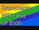 【DrumMania】NEX+AGE Skill 8500 到達対象曲一覧