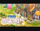 ドラえもん のび太の牧場物語【実況】Part110(家完成)