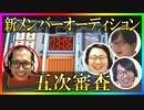 S4新メンバーオーディション 五次審査Part1