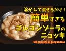 溶かして混ぜるだけ!?簡単すぎるゴルゴンゾーラソースのニョッキ/Gli gnocchi al gorgonzola