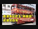 喜庆!香港巴士现在长这样