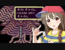 【モバマス】MOTHER2~サイコソルジャー堀裕子~Part27