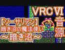 【ソーサリアン】暗き沼の魔法使い~暗き沼~VRC6音源アレンジ