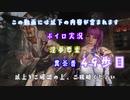 【The Elder Scrolls V: Skyrim】吟遊詩人イタコのスカイリムさんぽ49歩目【ボイロ×淫夢】