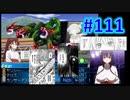 頭「咲-saki-」でセラフィックブルー #111:怜ちゃんとすばらがタッグで宮永照に立ち向かったように