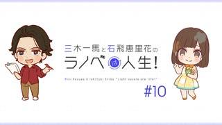 三木一馬と石飛恵里花のラノベは人生! #10