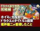 【DQ1】堀井雄二が目指したRPG【第101回後編-ゲーム夜話】