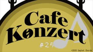 らじお Café Konzert #25 (会員限定)