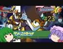 【ロックマンX6】パッチュマンX6 #23 【ロックマンX アニバーサリー コレクション】【ゆっくり実況】