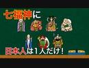 (ざっくり解説)七福神に日本人は1人だけ!(雑学1個)