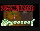 26年振りに「天外魔境ZERO」㉑