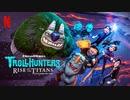 映画『Trollhunters: Rise of the Titans/トロールハンターズ:ライジング・タイタンズ』予告編