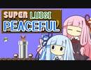 【マリオ2】琴葉姉妹と平和主義ルイージの謎縛り #5【VOICEROID実況】
