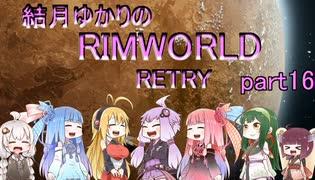 結月ゆかりのリムワールドRETRY part16