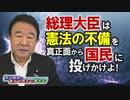 【青山繁晴】総理大臣は憲法の不備を真正面から国民に投げかけよ![R3/6/25]