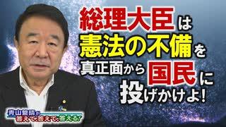 【青山繁晴】総理大臣は憲法の不備を真正