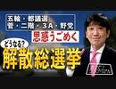 【教えて!ワタナベさん】どうなる?解散総選挙~思惑うごめく政治シナリオ[R3/6/26]