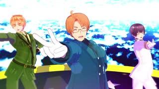 【APヘタリアMMD】ユメヲカケル!【米/英/
