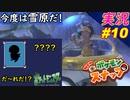 part10 ポケモンの世界のはちゃまがいるらしい!「 New ポケモンスナップ 」 実況プレイ Pokemon