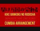 """労働歌「メーデー歌(聞け万国の労働者)」クンビアアレンジ Japanese May Day song """"Kike Bankoku no Rodosha"""" Cumbia arrangement"""