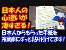 【海外の反応】 日本人の 心遣いが 凄過ぎると 話題に! 「やっぱ日本人は特別だ」
