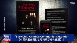 中国で拷問されたアメリカ人・ヘドロみた