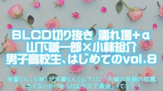 【腐向け】BLCD切り抜き 山下誠一郎×小林