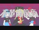 【第13回東方ニコ童祭】不革命前夜「非東方曲PV]