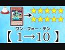 【遊戯王ADS】1→10(ワン・フォー・テン)【ゆっくり解説】