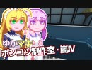 【Stormworks】ゆかマキぽんこつ制作室・嵐Ⅳ5