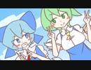 【第13回東方ニコ童祭】チルノと大ちゃんで♪さくらんぼ