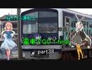 電車でGO!final! 桜乃運転士と紲星車掌 パート38