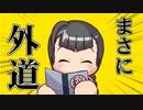 【パワプロ2020】栄冠はゆっくりに輝く!?舞道高校野球部編 Part.10