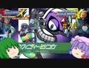 【ロックマンX6】パッチュマンX6 #24 【ロックマンX アニバーサリー コレクション】【ゆっくり実況】