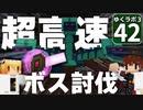【Minecraft】ゆくラボ3~魔法世界でリケジョ無双~ Part.42【ゆっくり実況】