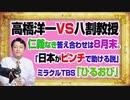 #1069 高橋洋一VS八割教授の仁義なき答え合わせは8月末。「日本が窮地だから助けるG6」とTBS「ひるおび」|みやわきチャンネル(仮)#1219Restart1069