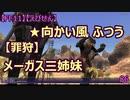 【FF11】【えびせん】【罪狩】 ★向かい風 ふつう メーガス三姉妹 86