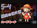 【MAD RAT DEAD】5-4 ハードモード ノーミス オールジャスト ...