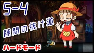 【MAD RAT DEAD】5-4 ハードモード ノーミ